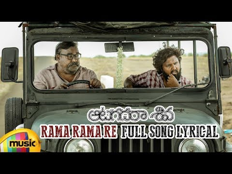 Rama Rama Re Full Song Lyrical | Aatagadharaa Siva Movie Songs | Vasuki Vaibhav | Chandra Siddarth