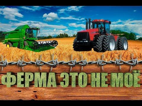 Farming Simulator 2013///Я ЗАРАБОТАЛ НА BMW!!!