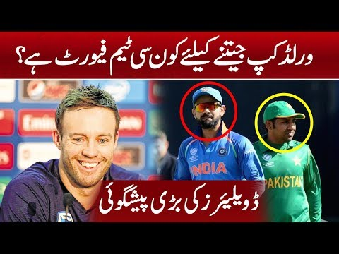 AB de Villiers Names Pakistan Among Top World Cup Teams | Branded Shehzad