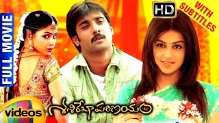 Sasirekha Parinayam Telugu Full Movie HD | Genelia D'Souza | Tarun | Krishna Vamsi