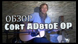 Обзор электроакустической гитары Cort AD810E OP