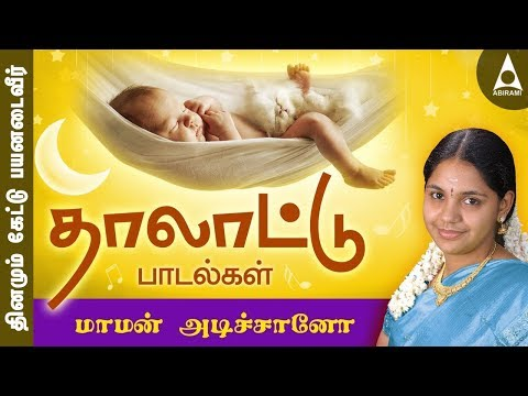 Maman Adichano Tamil | தாலாட்டு பாடல்கள் |  Tamil Thalattu Padalgal For Kids Sleep