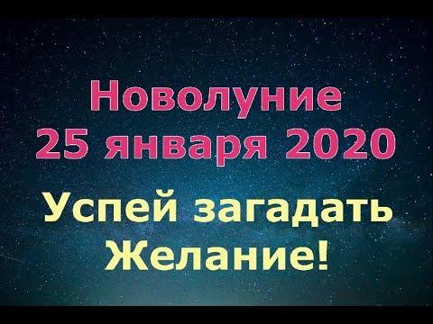 НОВОЛУНИЕ 25 ЯНВАРЯ 2020 ГОДА/Какого числа и во сколько?