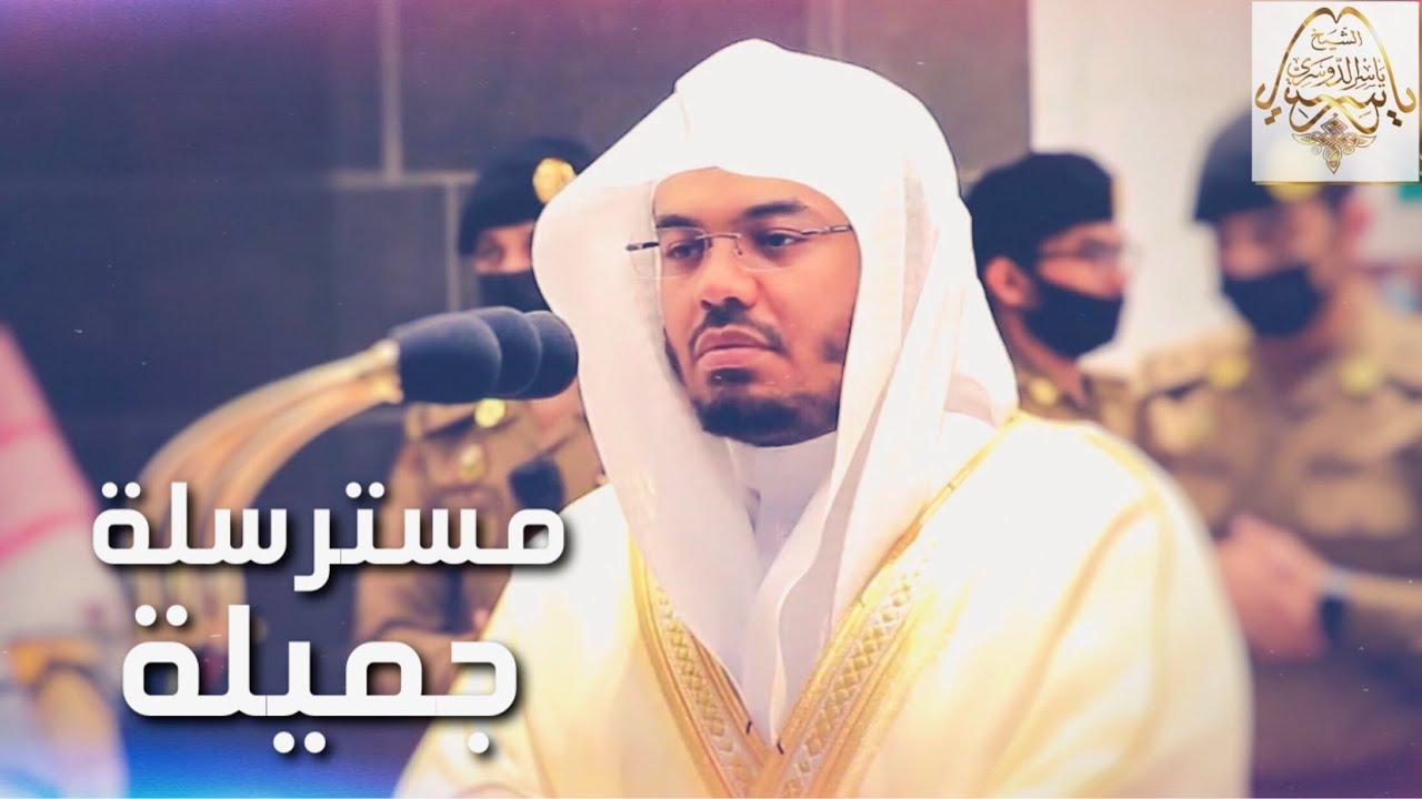 بالحدر المسترسل تلاوة رمضانية لن تمل من تكرارها للشيخ د. ياسر الدوسري