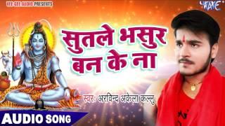NEW TOP काँवर गीत 2017 - Sutale Bhasur Banke Na - Superstar Kanwariya - Kallu - Bhojpuri Hit Songs