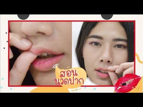 สอนนวดปากกระจับ ให้ทรงสวยเป็นธรรมชาติ By Sowon clinic I SowonSoyou EP.14