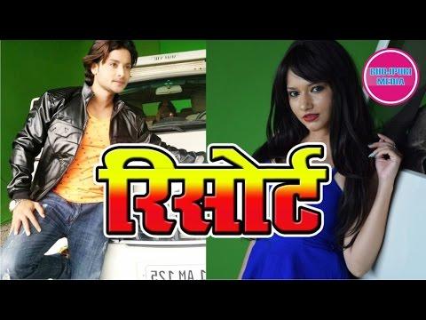 Nishar Khan's Resort Hindi Movie II Shooting Complte II रिसोर्ट हिंदी मूवी