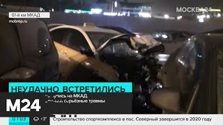 Смотреть видео Пожар в квартире и ДТП с тремя автомобилями - Москва 24 онлайн