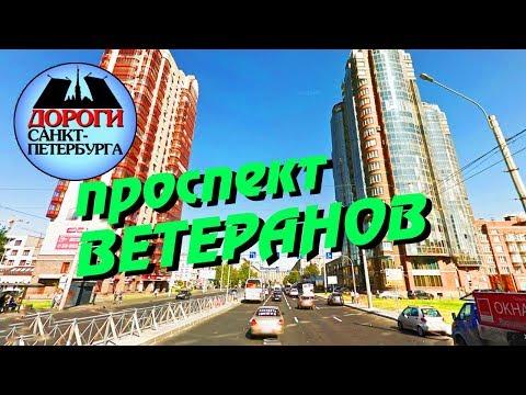 Санкт-Петербург. Проспект Ветеранов, Ленинский проспект.