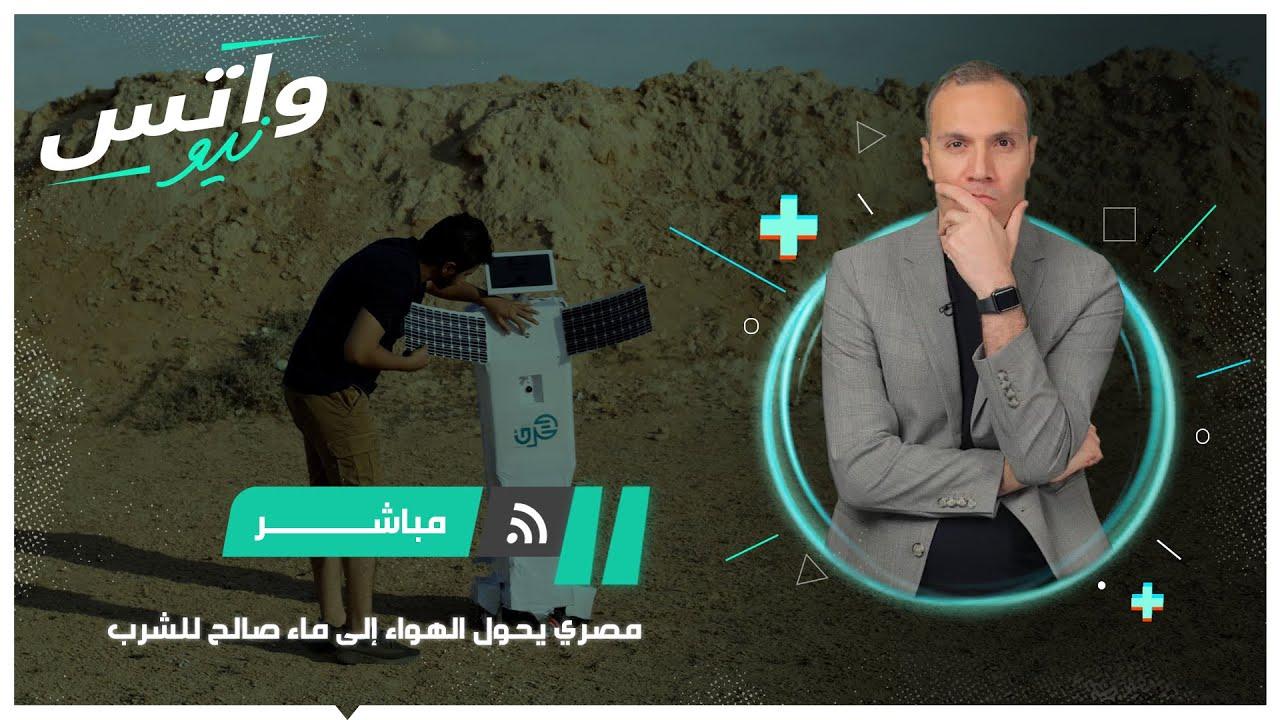 مهندس مصري يبتكر روبوتا قادر على تحويل الهواء الى ماء
