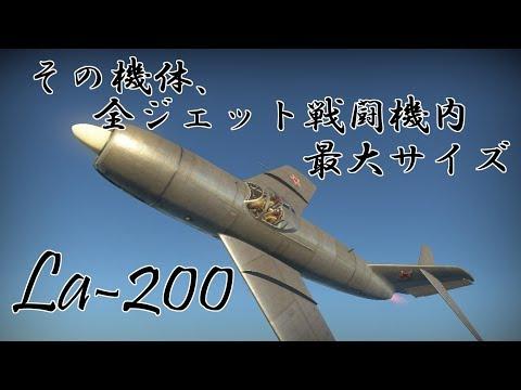 【War Thunder】射命丸文の最速!ジェット機エースを目指して Part18【ゆっくり実況】