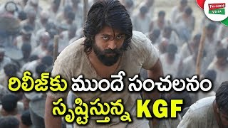 KGF Movie Created New Industry Records With Pre Release Business | KGF Movie Grand Release on 21st