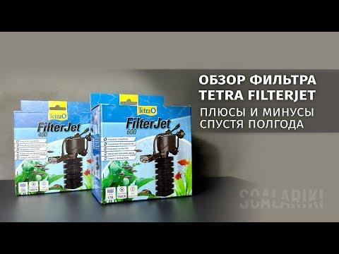 Внутренний фильтр Tetra FilterJet. Обзор новинки. Плюсы и минусы внутренних фильтров