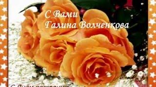 Мой День рождения и поздравления друзей avi