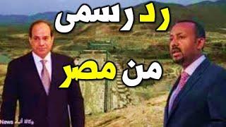 عاجل مصر ترد على ملء إثيوبيا سد النهضة بشكل منفرد رسميا