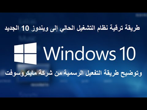 how to upgrade to win 10 free