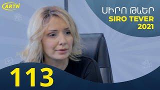 Siro Tever / Сиро Тевер - Seria 113 / Серия 113