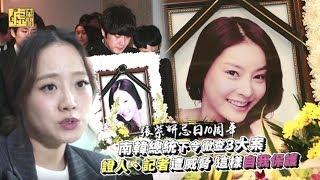 南韓總統徹查3大案 證人記者遭威脅這樣自我保護