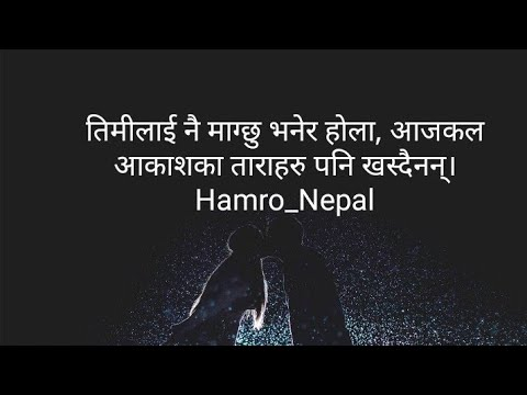 Love quotes part-3 | Valentine's special | Nepali Quotes | मन छुने लाईन हरु | Heart Touching Quotes|