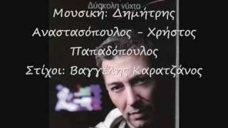 Της καρδιάς μου το κενό - Nikos Makropoulos new cd 2010 -