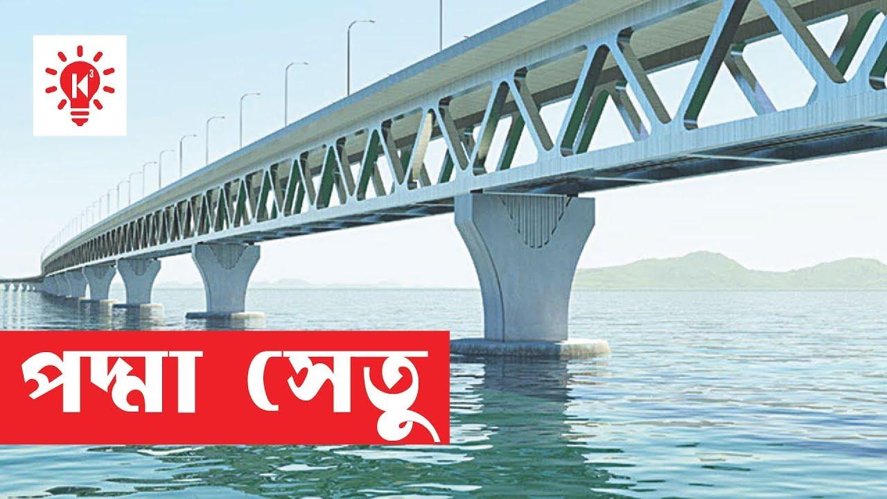 পদ্মা সেতু কিভাবে তৈরী হচ্ছে | Padma Bridge Construction | কি কেন কিভাবে | Ki Keno Kivabe