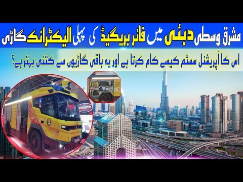 Fire Brigade vehicle || first electronic vehicle in Dubai Middle East || Haroon Official