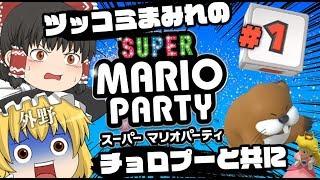 【ゆっくり実況】ツッコミまみれのスーパーマリオパーティ #1【SUPERMARIOPARTY】