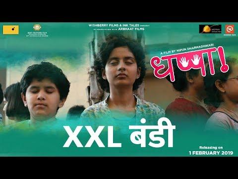 Dhappa | XXL Bandi | Nipun Dharmadhikari | Gandhaar, Avani Bhat, Rugwed Inamdar | 1 February Mp3