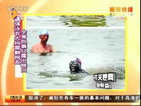 China's Qingdao aunt goes for swim in a hilariously scary swimsuit