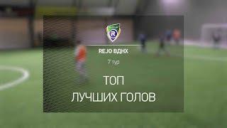 Лучшие голы Winter R Cup 7 тур 11 12 01 20 Турнир по мини футболу в Киеве