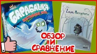 Настольная игра Барабашка и Ежик-потеряшка. Обзор настольных игр для детей.