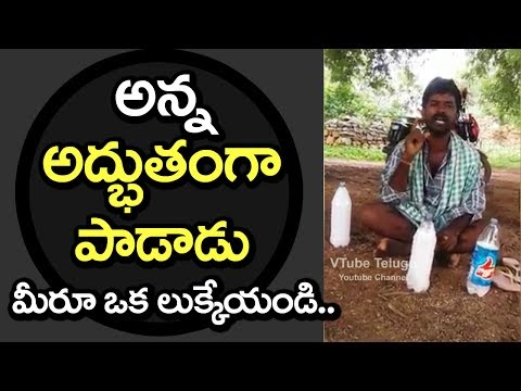 Telangana Folk Song Sung By This Person Will Impress You | తెలంగాణ పాట ఎంతబాగా పాడాడో | VTube Telugu