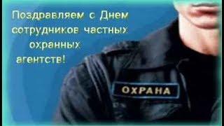 Поздравление охраннику/ С днем ЧОПа