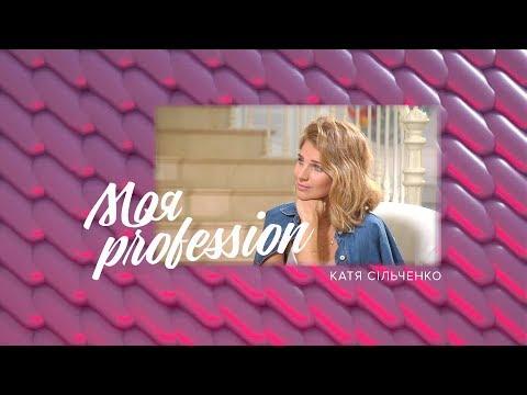 МОЯ Profession - Катя Сільченко - 21.04.2018