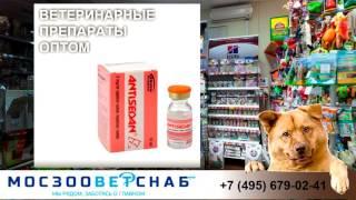 ветеринарные препараты от мосзооветснаб(Оптовые цены на ветеринарные препараты НПП Мосзооветснаб. Широкий ассортимент, 80 лет успешной работы. Вете..., 2016-09-14T14:35:07.000Z)