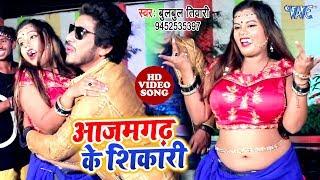 आगया Bulbul Tiwai  का नया सबसे हिट #वीडियो सांग 2020   Aazamgadh Ke Shikari   Bhojpuri Song 2020