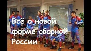 У сборной России - новая форма. Кто одевает российских биатлонистов?