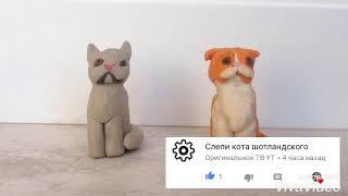 Шотландские коты из пластилина