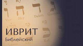 Библейский Иврит для начинающих. Завершение урока 06