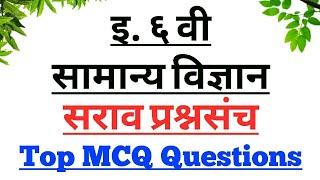 इ.६ वी सामान्य विज्ञान सराव प्रश्न || Std 6th General science mcq questions || mega bharti 2018||