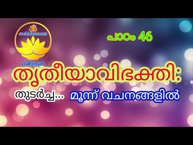 തൃതീയാവിഭക്തി തുടർച്ച (പാഠം -46) DHARMASAALA, KIRAN KUMAR R