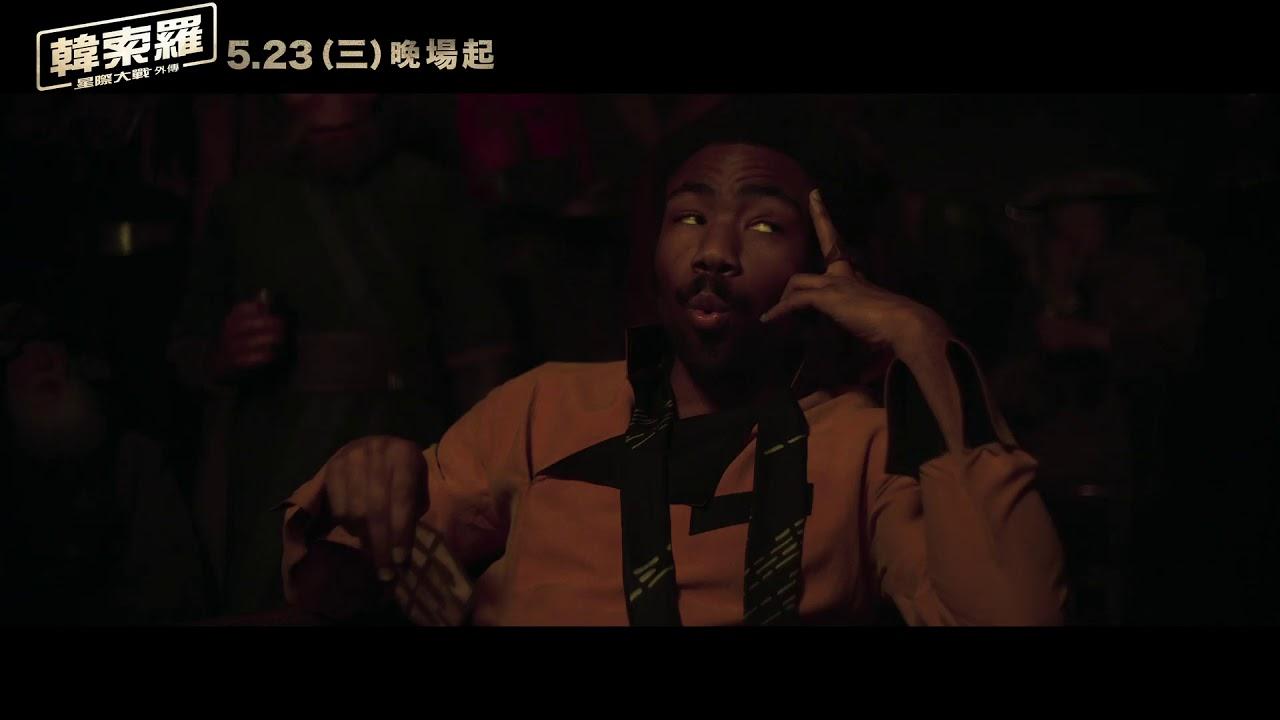 《星際大戰外傳:韓索羅》30秒廣告 走私搭檔篇 5月23日(三)晚場起 無索忌憚 - YouTube