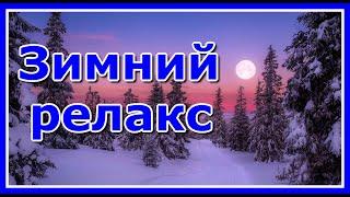 """""""Птицы счастья...""""(Зимний позитив), музыка Сергея Чекалина"""