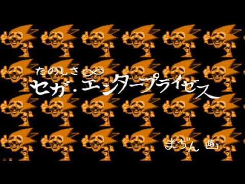 Maciek Kukla - Sonic CD Game Over USA Scary Remix
