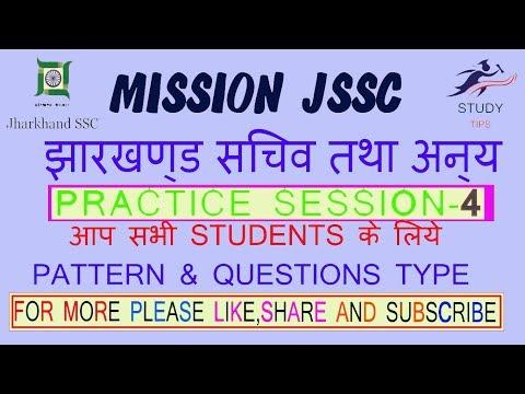 "Mission Jssc practice session-4 panchayat sachiv/highschool teacher/ssc a studytips ""study tips"""