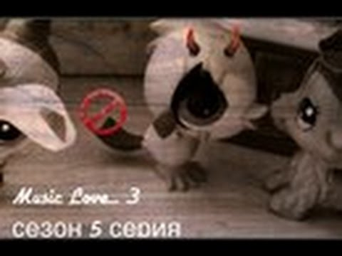 Music Love....    3 сезон 5 серия ( Урод )