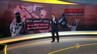 تنظيم الدولة.. مراحل التوسع والانحسار