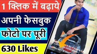 Apni #Facebook Photo Par Likes Kaise Badaye    How to Increase Likes On Facebook Photos