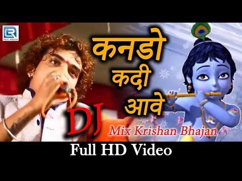 अर्जुन राणा का जोरदार DJ मिक्स कृष्ण भजन | Kanudo Kadi Aave | New Rajasthani Song | Bankya Rani Live