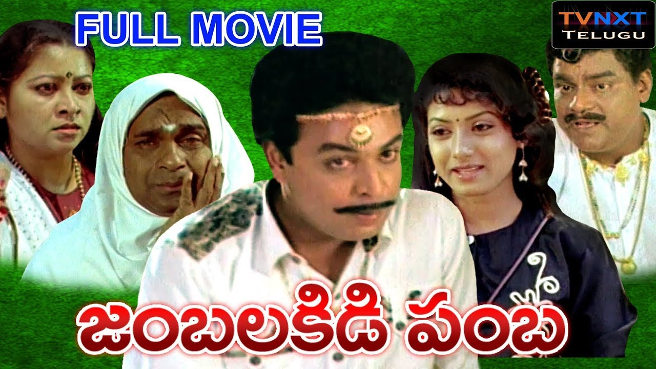 Download Jamba lakidi Pamba Full Telugu Movie   Naresh   Aamani   Brahmanandam    Kota Srinivas Rao   TVNXT